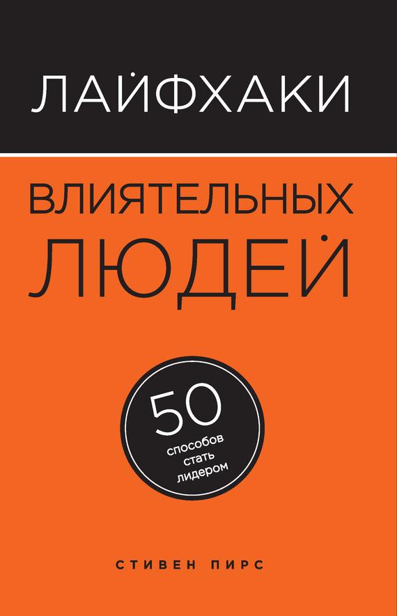 Стивен Пирс «Лайфхаки влиятельных людей. 50 способов стать лидером»