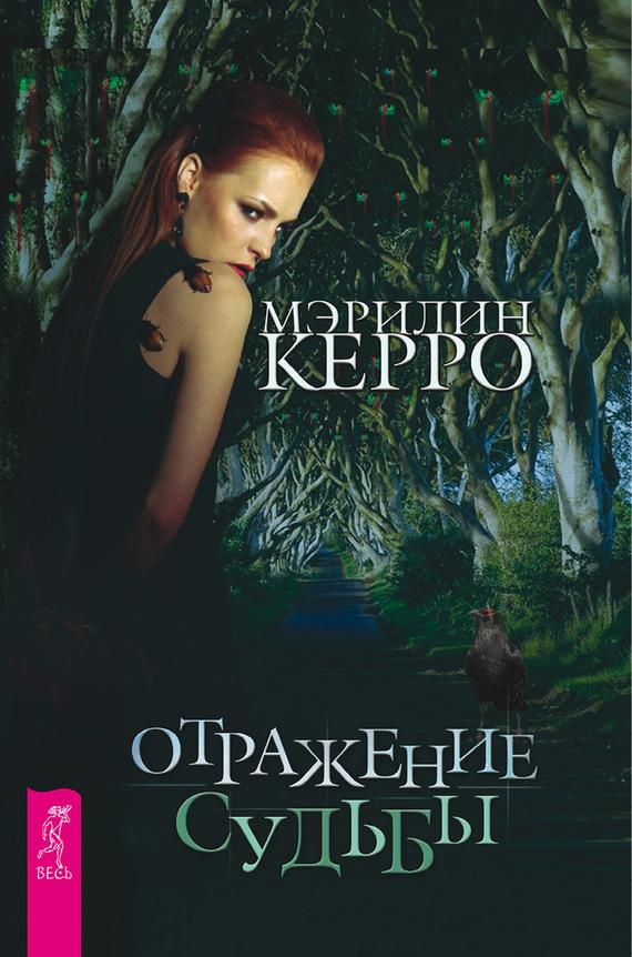 Мэрилин Керро «Отражение судьбы»