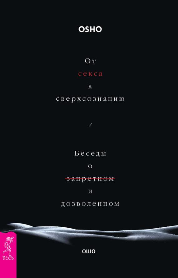 Бхагаван Раджниш (Ошо) «От секса к сверхсознанию. Беседы о запретном и дозволенном»