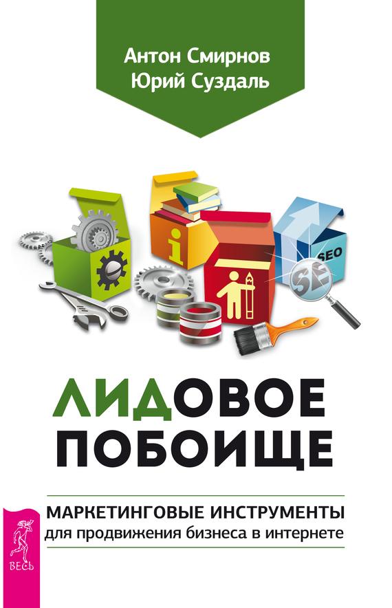 Юрий Суздаль, Антон Смирнов «ЛИДовое побоище. Маркетинговые инструменты для продвижения бизнеса в интернете»