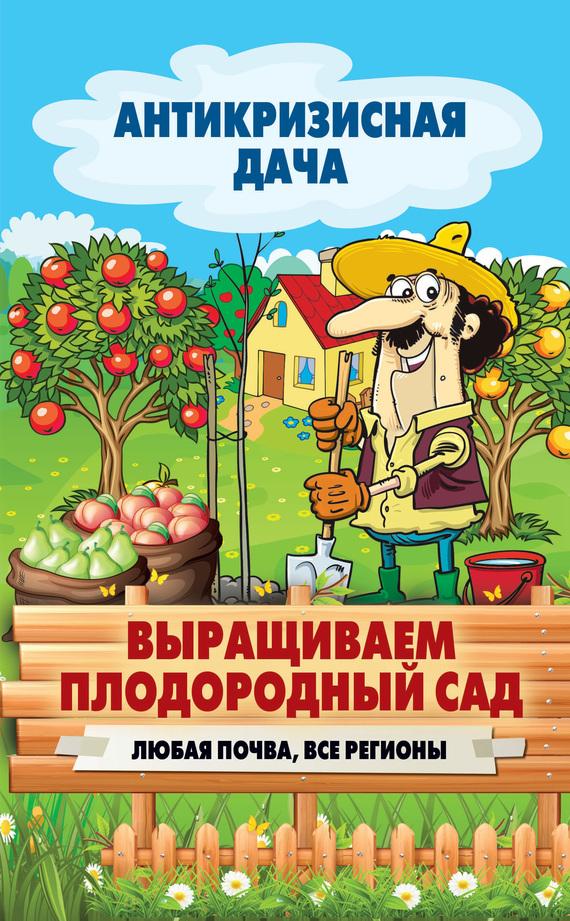 Сергей Кашин «Выращиваем плодородный сад. Любая почва, все регионы»