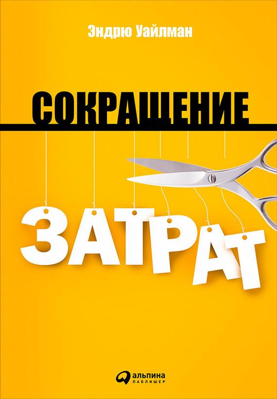 Эндрю Уайлман «Сокращение затрат»