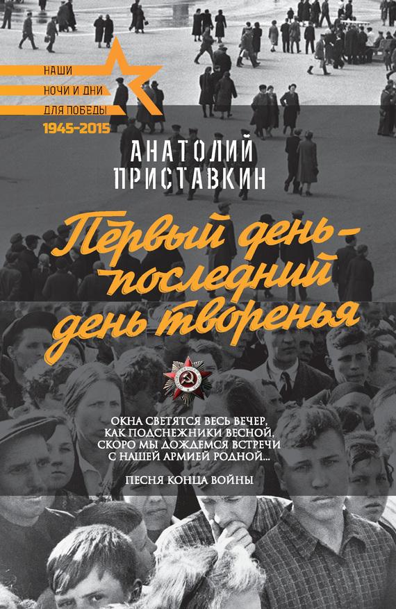 Анатолий Приставкин «Первый день – последний день творенья (сборник)»