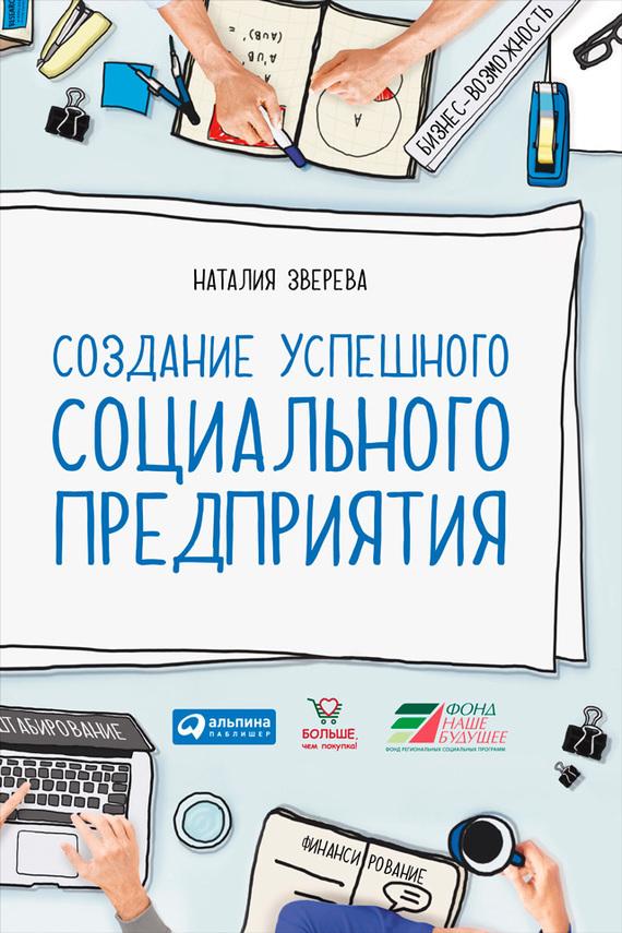 Наталия Зверева «Создание успешного социального предприятия»