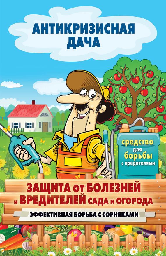 Сергей Кашин «Защита от болезней и вредителей сада и огорода. Эффективная борьба с сорняками»