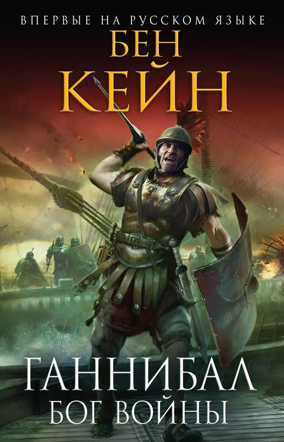 Бен Кейн «Ганнибал. Бог войны»