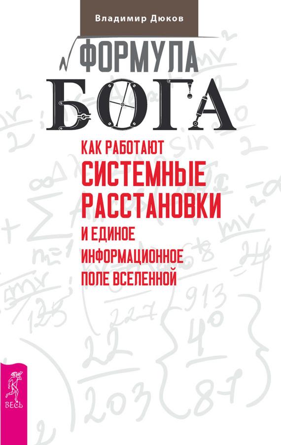 Владимир Дюков «Формула Бога. Как работают системные расстановки и Единое информационное поле Вселенной»