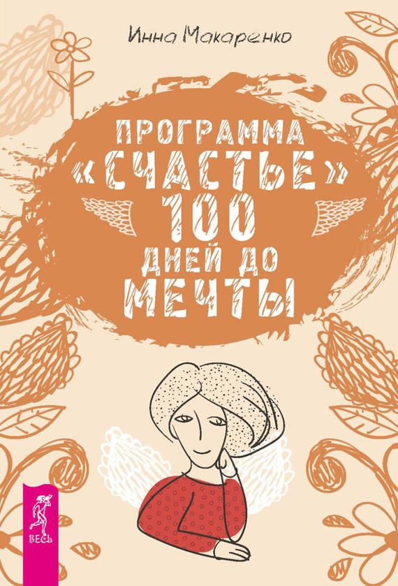 Инна Макаренко «Программа «Счастье». 100 дней до мечты»