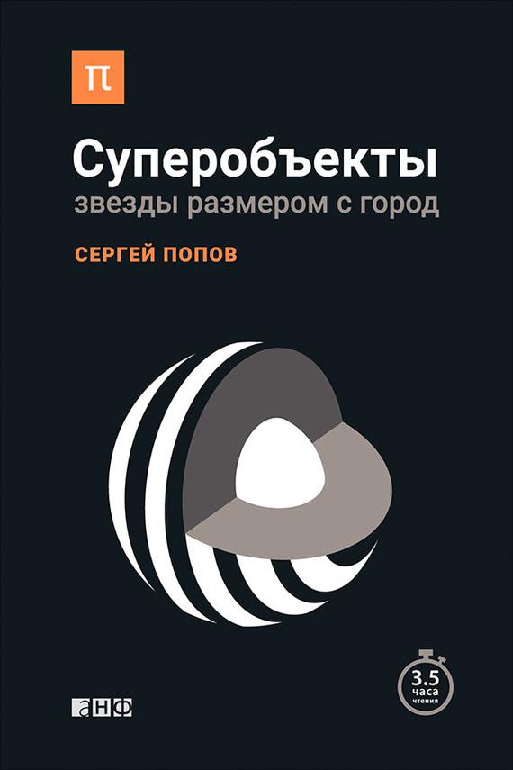 Сергей Попов «Суперобъекты. Звезды размером с город»