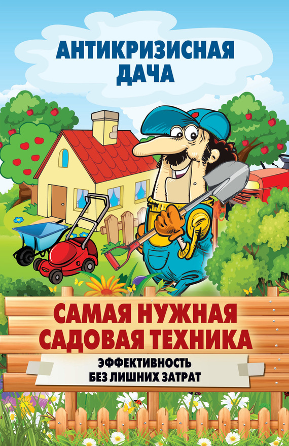 Сергей Кашин «Самая нужная садовая техника. Эффективность без лишних затрат»