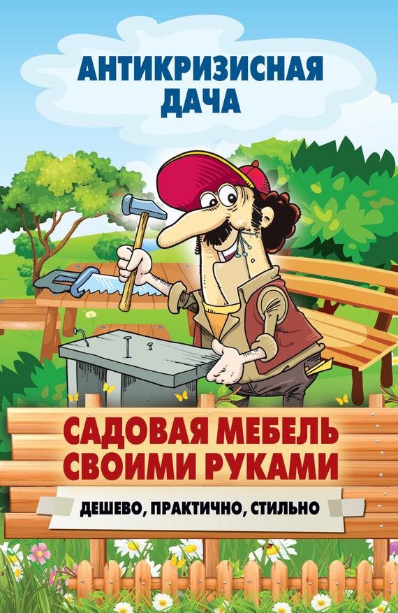 Сергей Кашин «Садовая мебель своими руками. Дешево, практично, стильно»