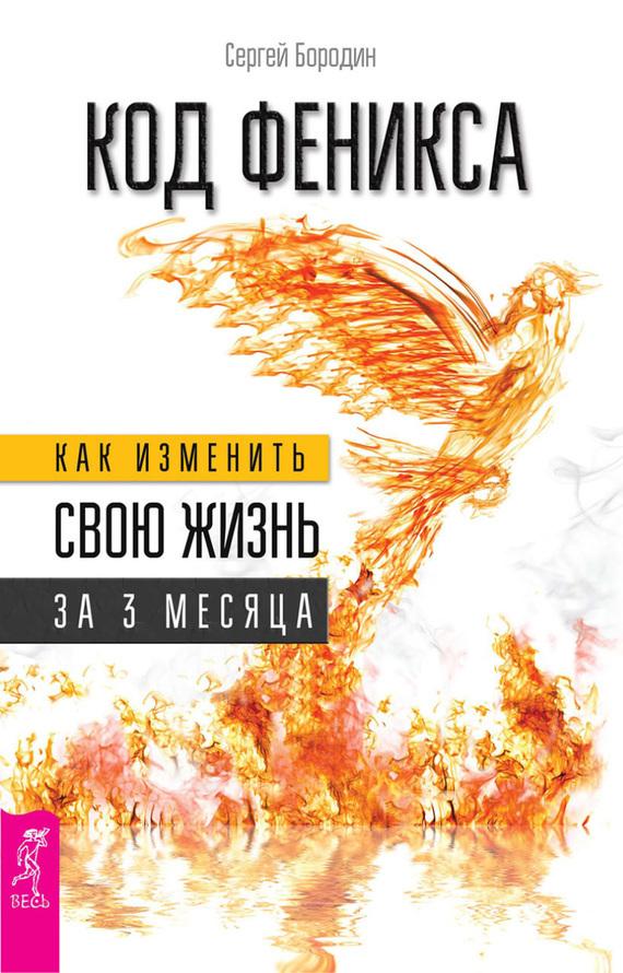 Сергей Бородин «Код Феникса. Как изменить свою жизнь за 3 месяца»