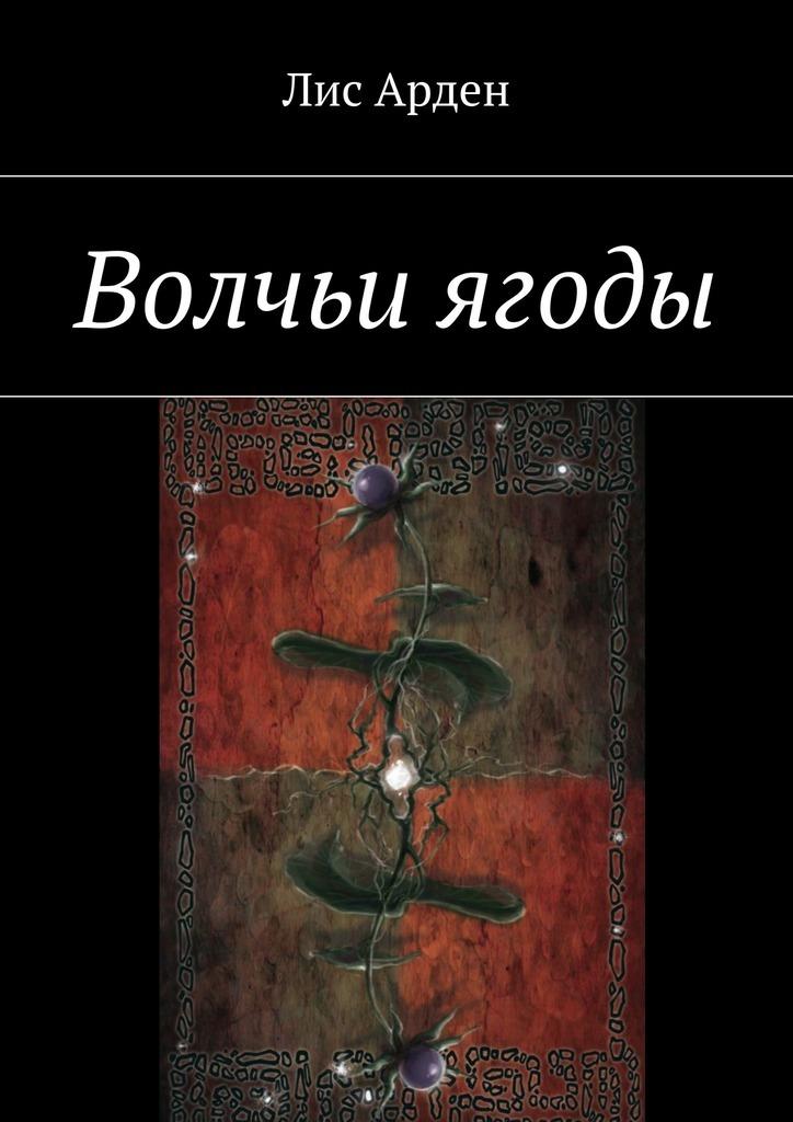 Лис Арден «Волчьи ягоды»