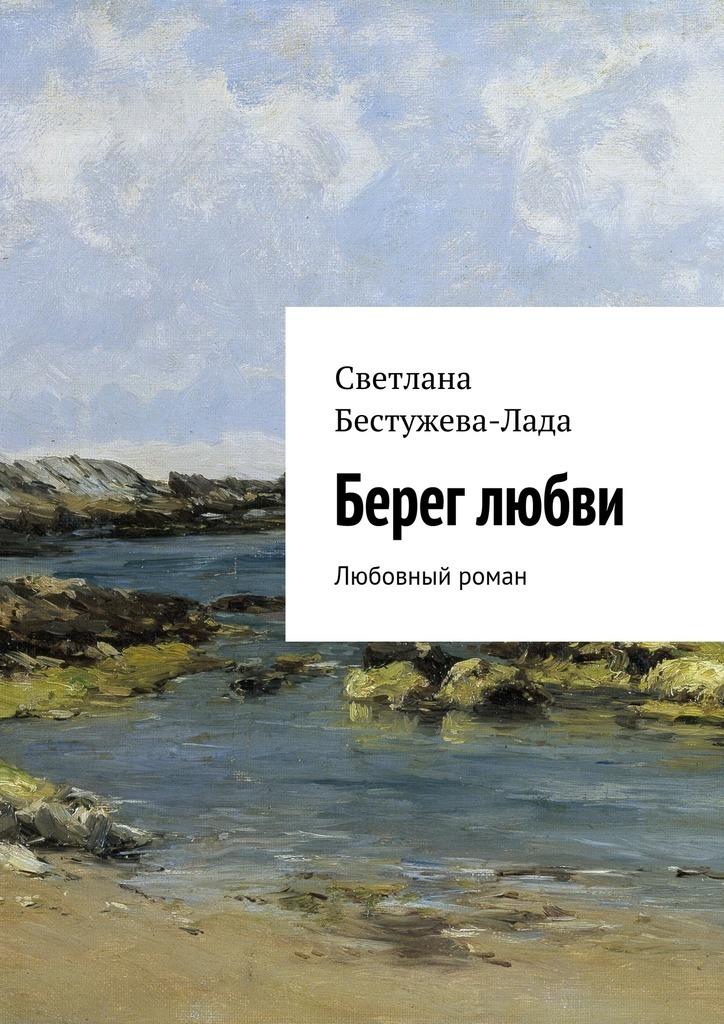 Светлана Бестужева-Лада «Берег любви»