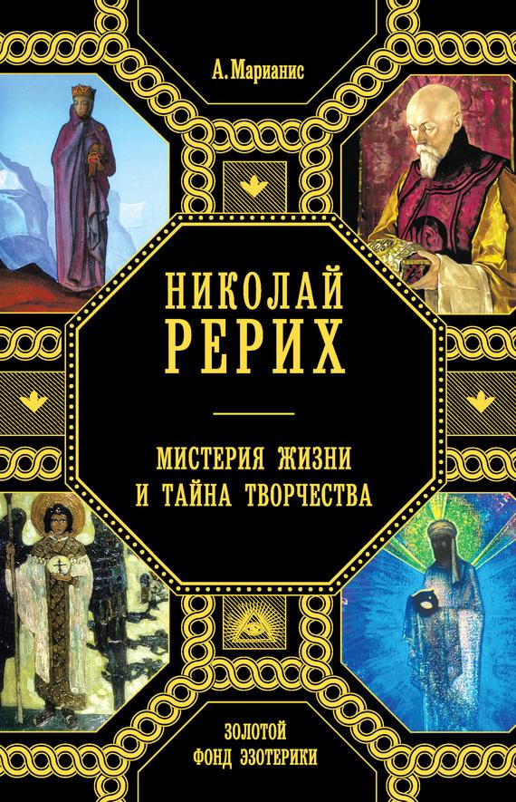 Анна Марианис «Николай Рерих. Мистерия жизни и тайна творчества»