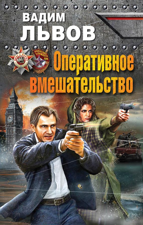 Вадим Львов «Оперативное вмешательство»