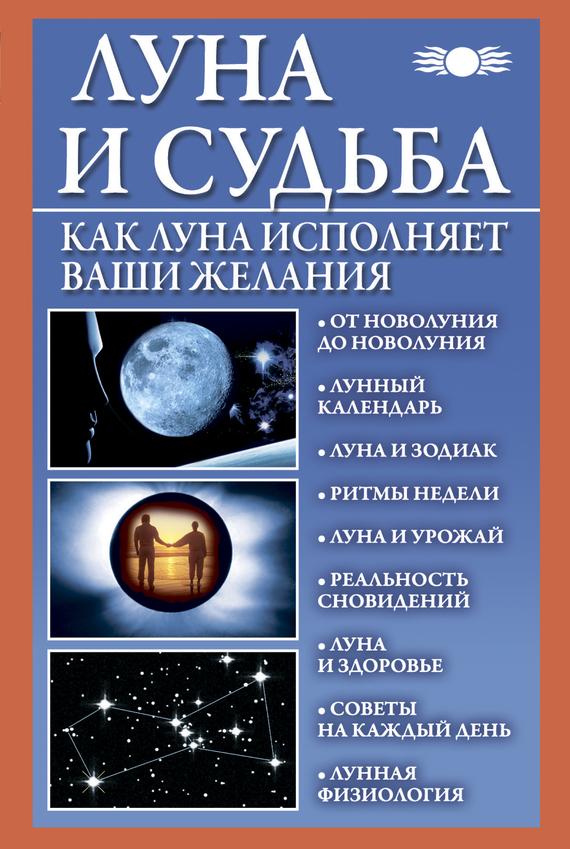 Вера Михайлова «Луна и судьба. Как Луна исполняет ваши желания»
