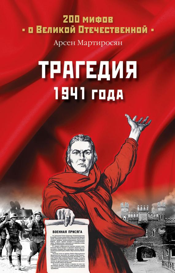 Арсен Мартиросян «Трагедия 1941 года»