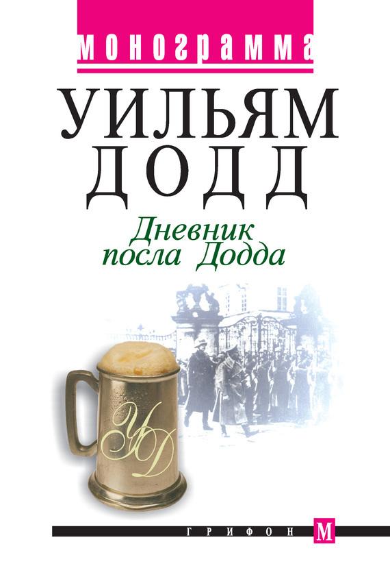 Уильям Додд «Дневник посла Додда»