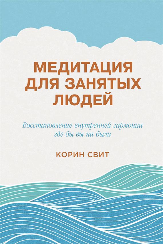 Корин Свит «Медитация для занятых людей. Восстановление внутренней гармонии где бы вы ни были»