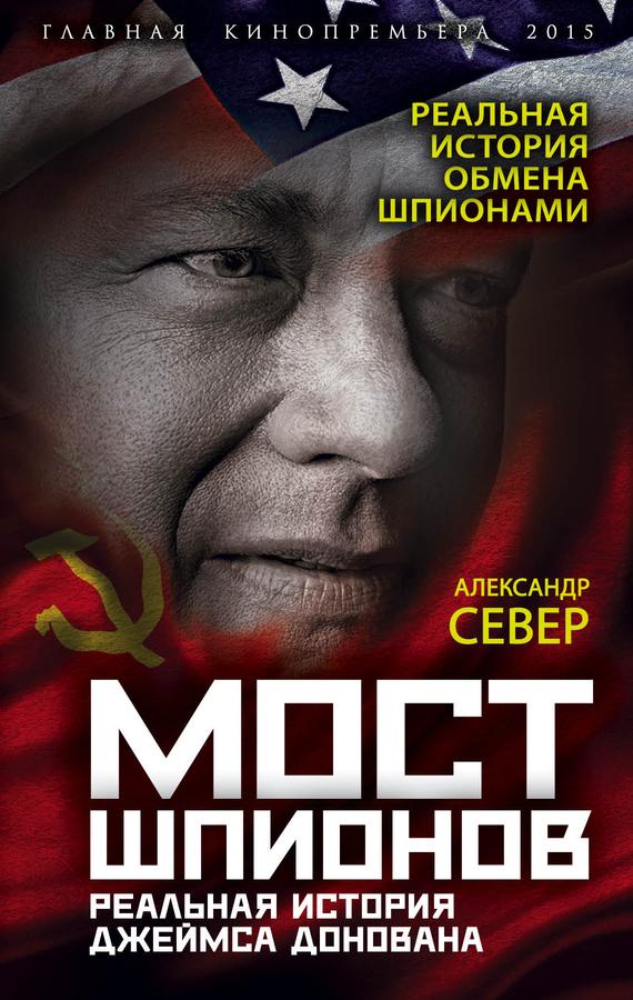 Александр Север «Мост шпионов. Реальная история Джеймса Донована»