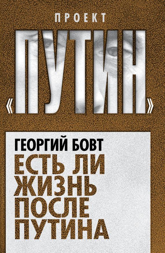 Георгий Бовт «Есть ли жизнь после Путина»