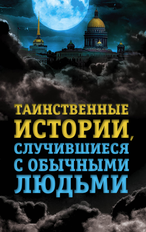 Елена Хаецкая «Таинственные истории, случившиеся с обычными людьми»