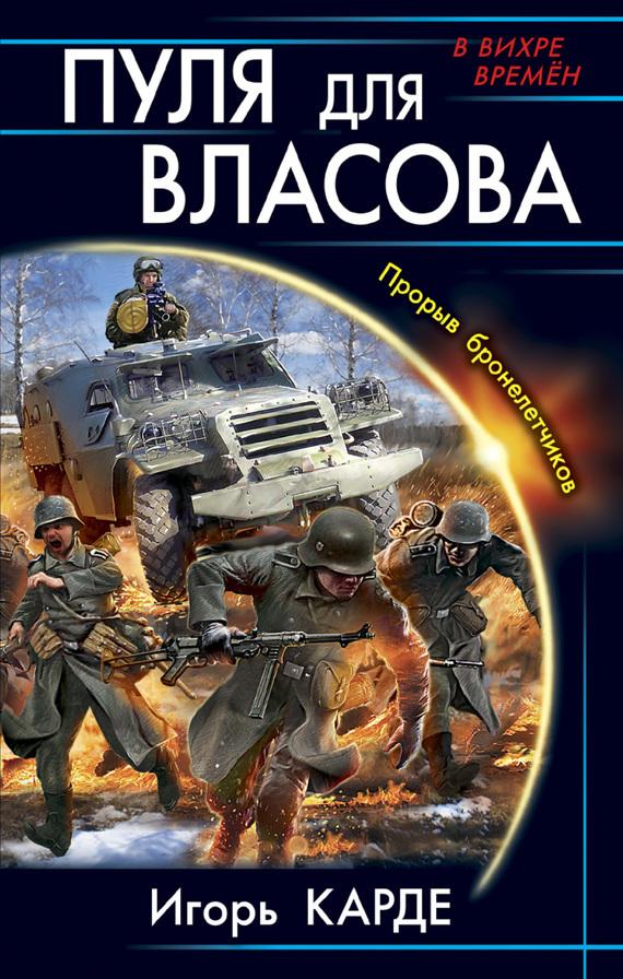 Игорь Карде «Пуля для Власова. Прорыв бронелетчиков»