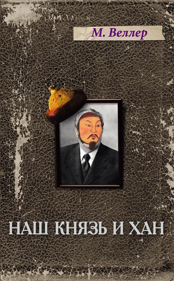 Михаил Веллер «Наш князь и хан»