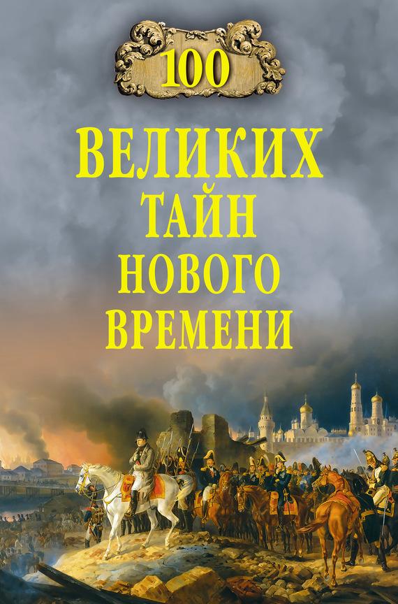 Николай Непомнящий «100 великих тайн Нового времени»