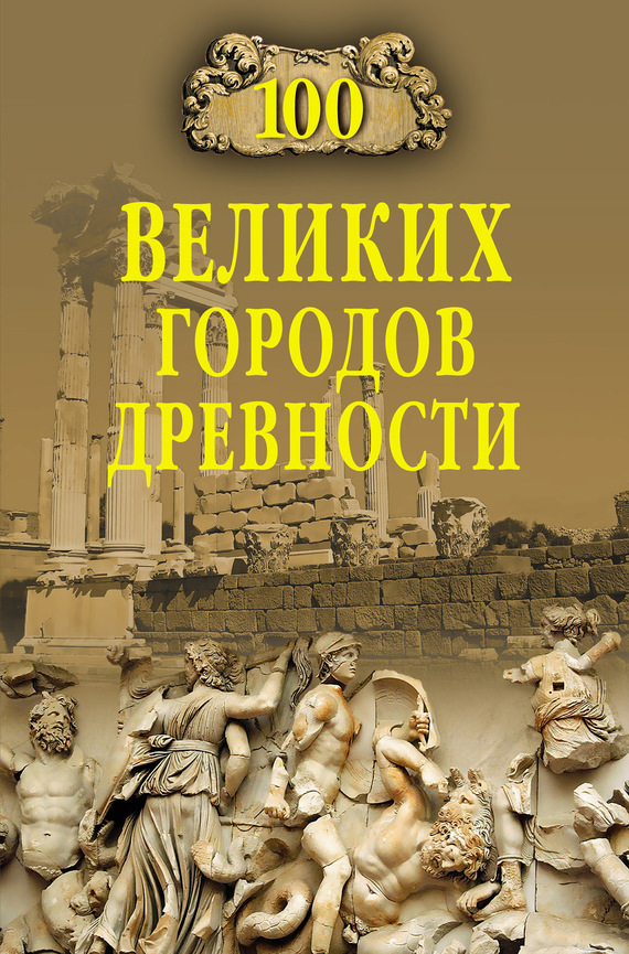 Николай Непомнящий «100 великих городов древности»