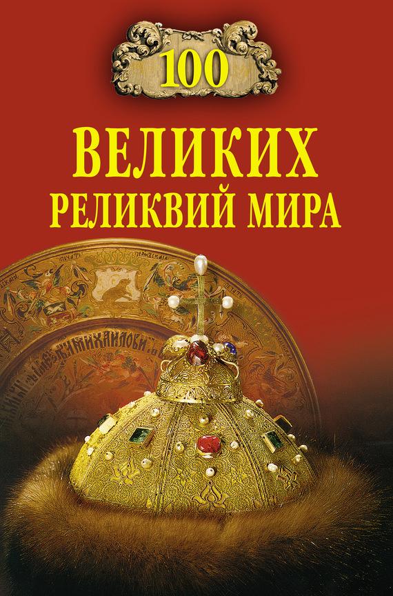Андрей Низовский «100 великих реликвий мира»