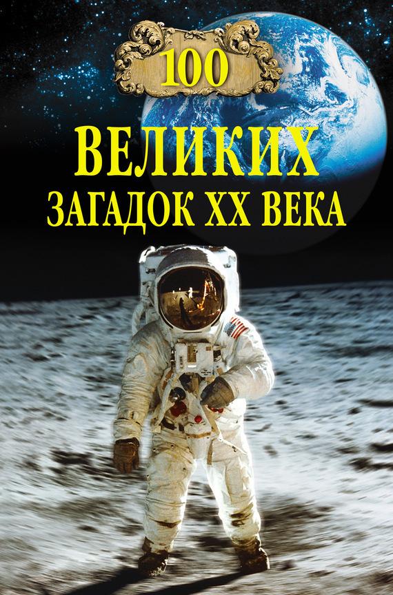 Николай Непомнящий «100 великих загадок XX века»
