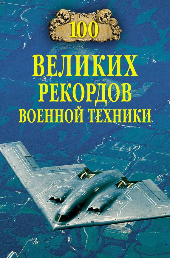 Станислав Зигуненко «100 великих рекордов военной техники»