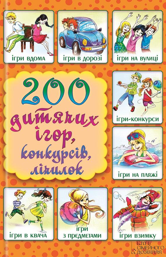 200 дитячих ігор, конкурсів, лічилок