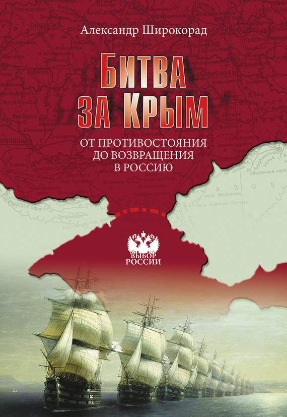 Александр Широкорад «Битва за Крым. От противостояния до возвращения в Россию»