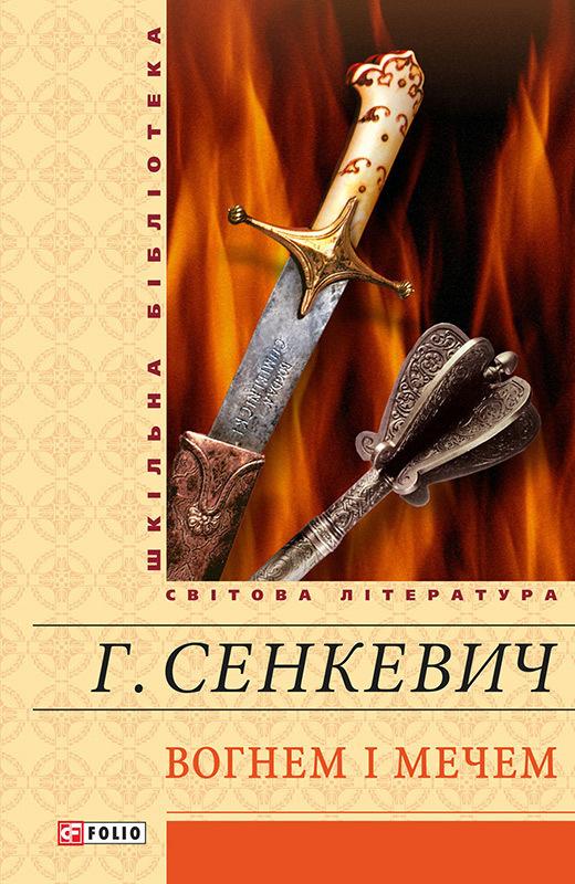 Генрик Сенкевич «Вогнем і мечем»