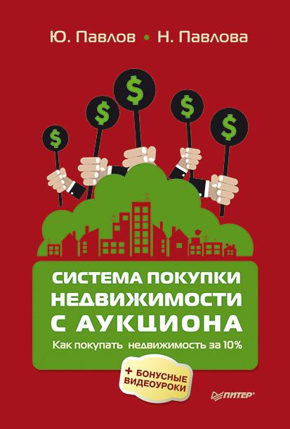 Н. Павлова, Ю. Павлов «Система покупки недвижимости с аукциона»