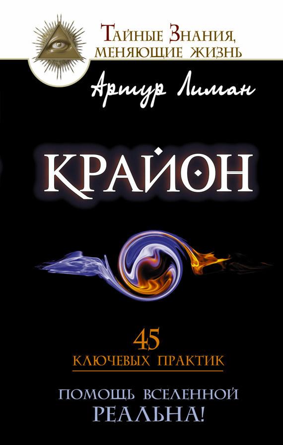 Артур Лиман «Крайон. Помощь Вселенной – реальна! 45 ключевых практик»