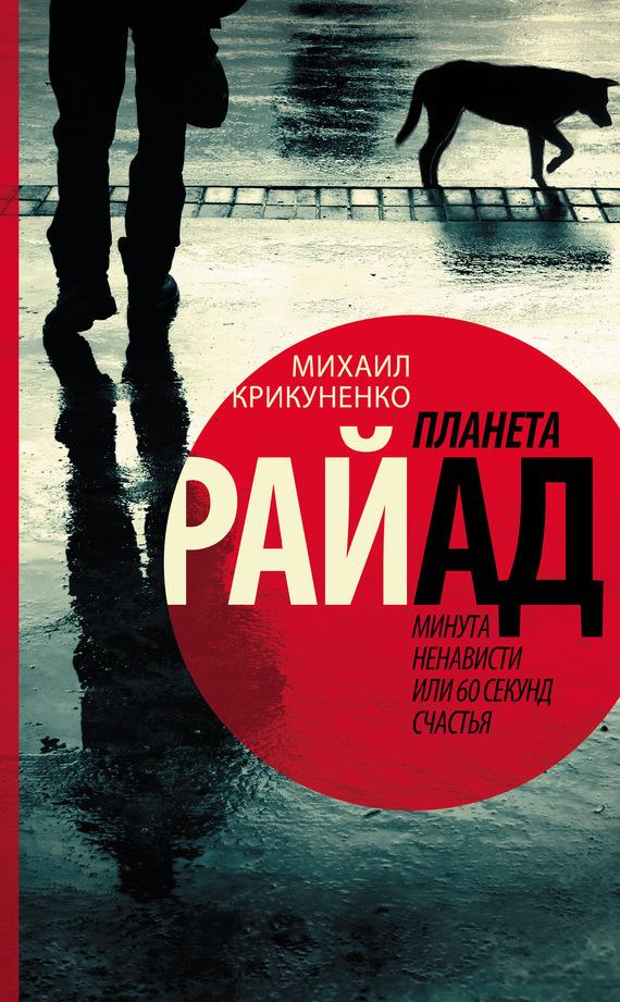 Михаил Крикуненко «Планета Райад. Минута ненависти или 60 секунд счастья»