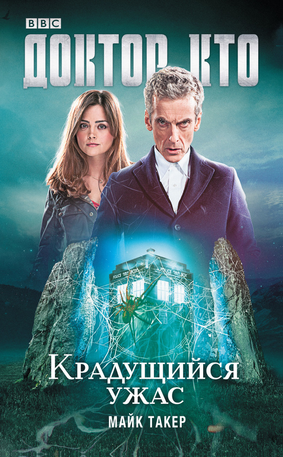 Майкл Такер «Доктор Кто. Крадущийся ужас»