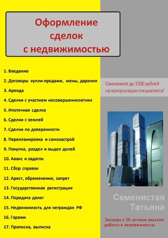 Татьяна Семенистая «Оформление сделок с недвижимостью»