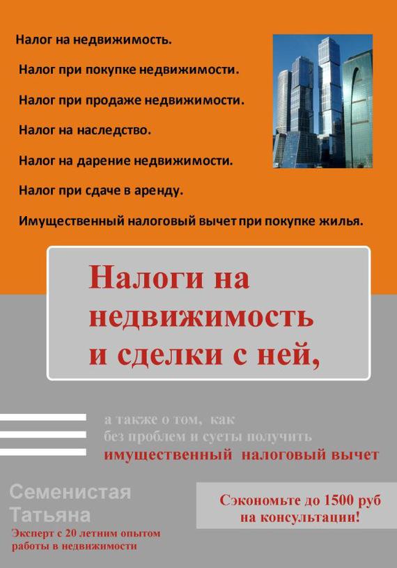 Татьяна Семенистая «Налоги на недвижимость и сделки с ней, а также о том, как без проблем и суеты получить имущественный налоговый вычет»