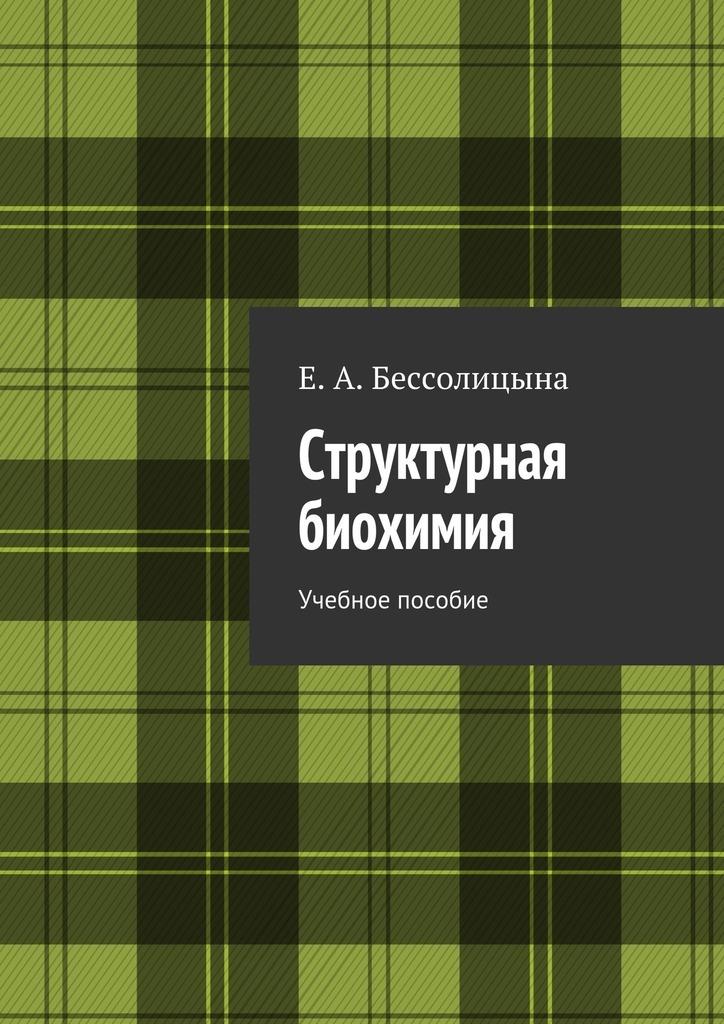 Е. Бессолицына «Структурная биохимия»