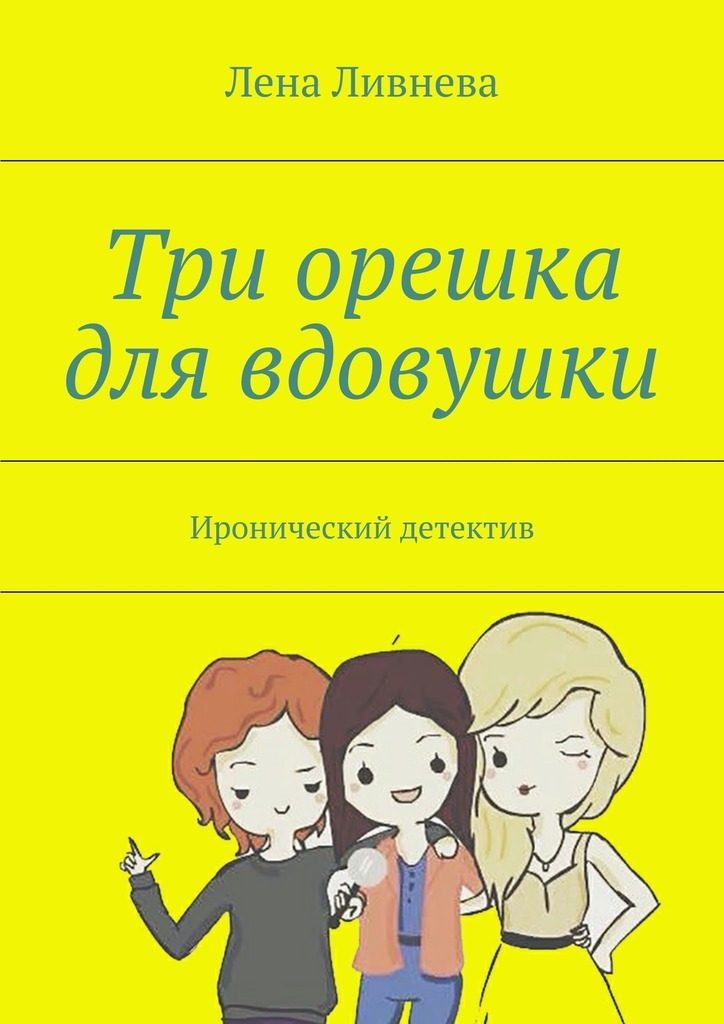 Лена Ливнева «Три орешка для вдовушки»