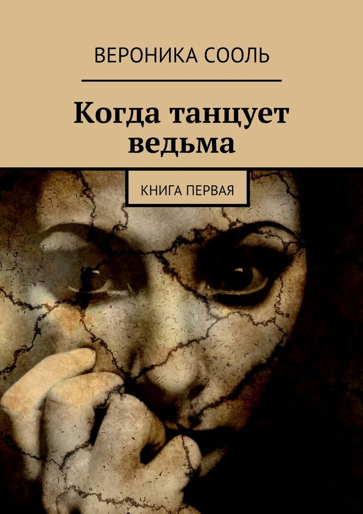 Вероника Сооль «Когда танцует ведьма. Книга первая»