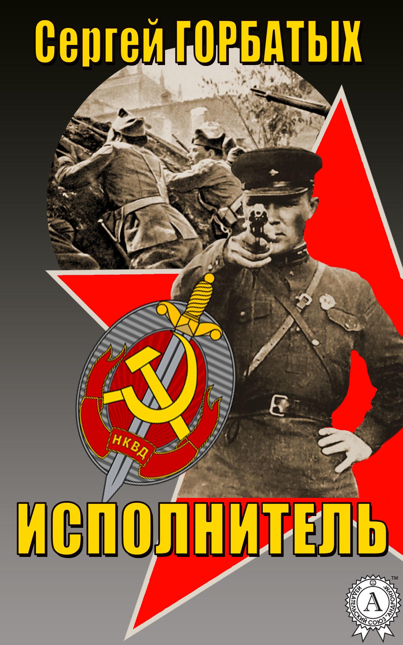 Сергей Горбатых «Исполнитель»