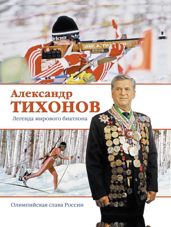 Александр Тихонов «Александр Тихонов. Легенда мирового биатлона»
