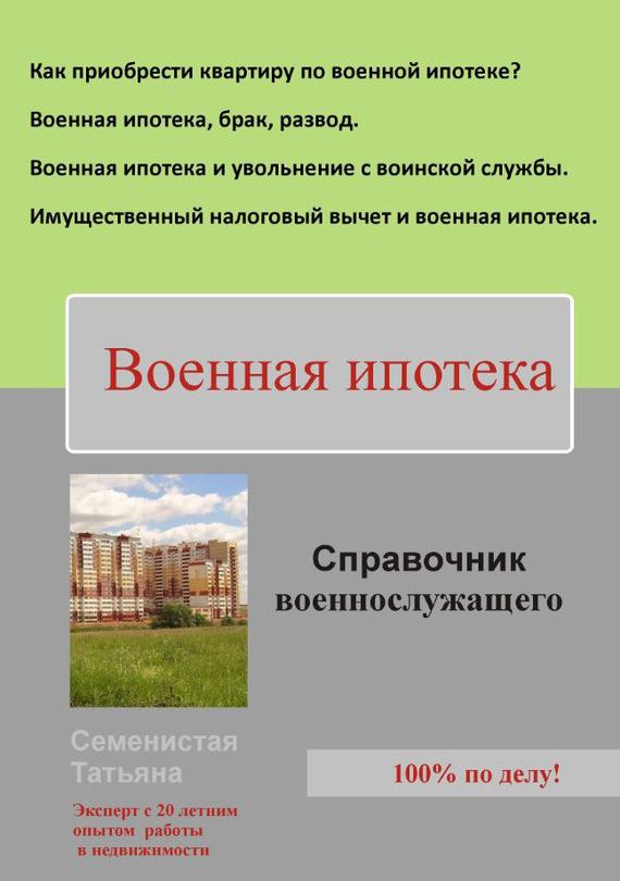 Татьяна Семенистая «Военная ипотека (справочник для военнослужащего)»