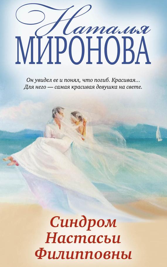 Наталья Миронова «Синдром Настасьи Филипповны»